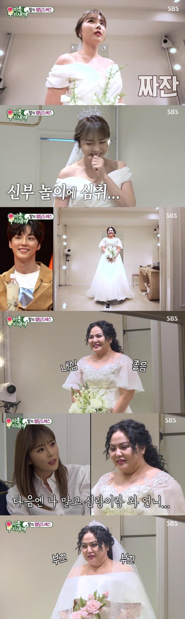 '미운우리새끼' 홍진영 홍선영 웨딩드레스 /사진=SBS 캡쳐