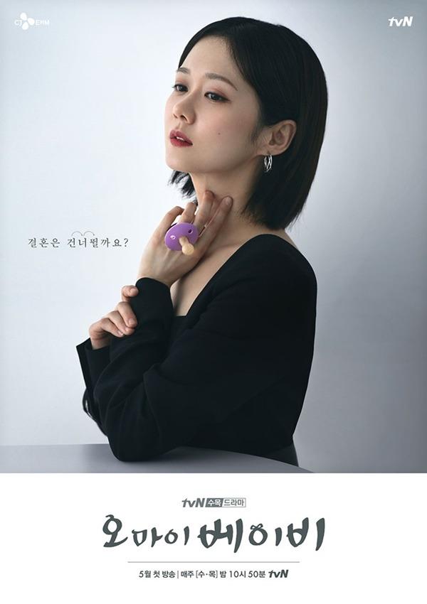 장나라 포스터 공개 / 사진 = tvM 제공