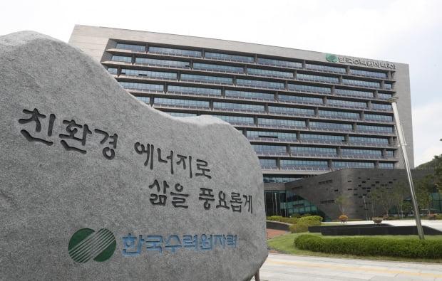 한국수력원자력 본사. 사진=연합뉴스