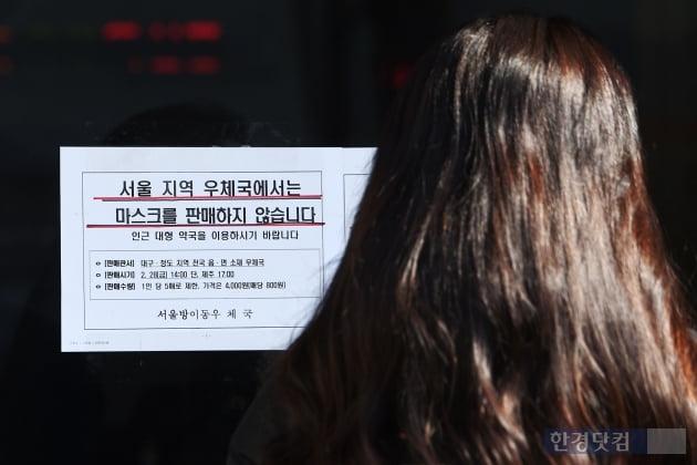 [포토] 서울 지역 우체국에서는 마스크를 판매하지 않습니다