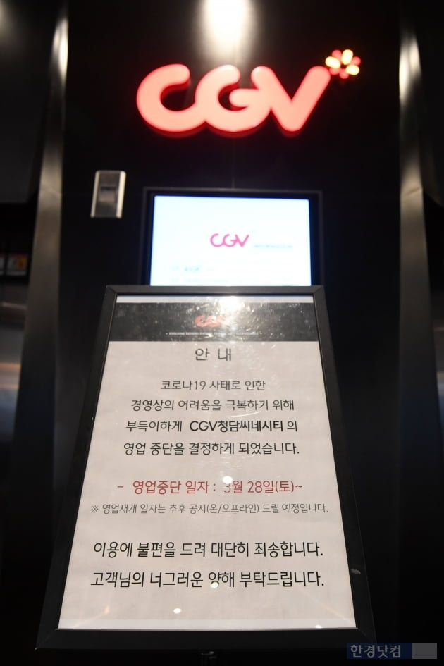 [포토] 코로나19 사태로 CGV 일부 지점 영업 중단