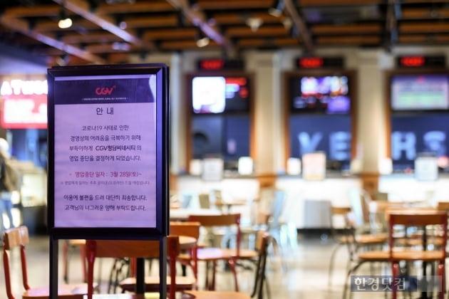 [포토] CGV, '28일부터 일부 지점 영업 중단'