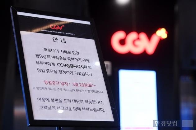[포토] 28일부터 CGV 일부 지점 영업 중단