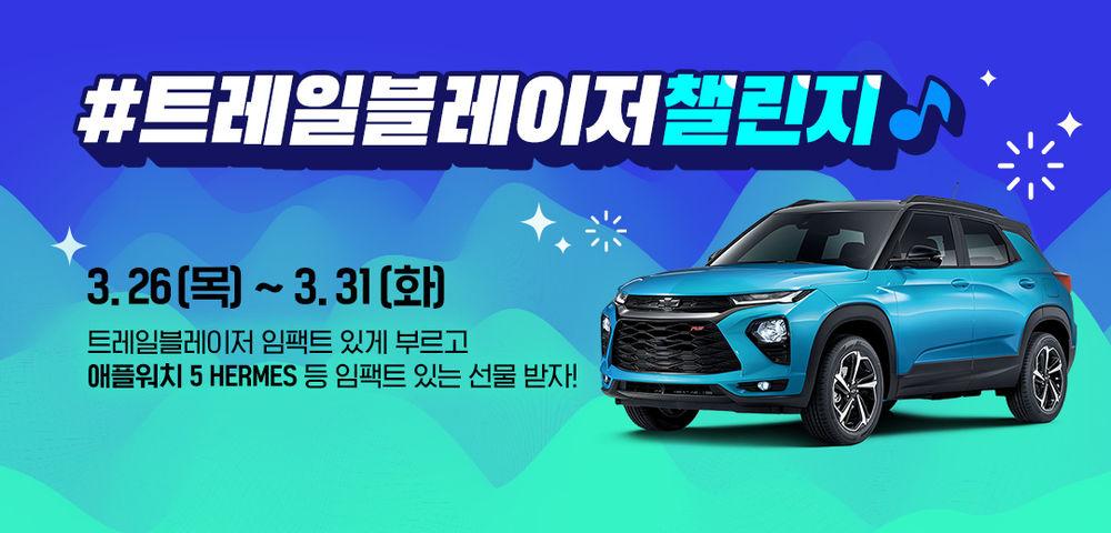 """쉐보레, """"틱톡으로 '트레일블레이저' 불러보세요"""""""