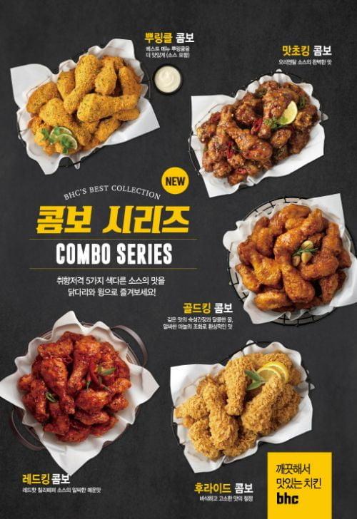 bhc,      날개와 닭다리로만  5가지 맛 '콤보 시리즈' 출시