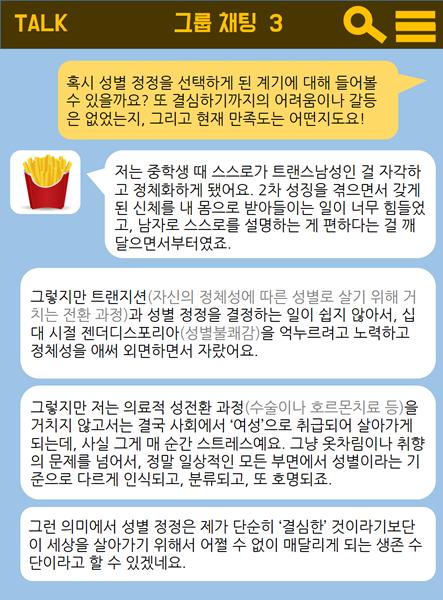 """""""제가 가장 불편한 건···"""" 트랜스젠더가 대한민국에서 살아간다는 것"""