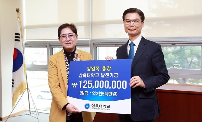 삼육대 김일목 총장, 취임 첫 행보로 발전기금 1억2500만원 기부