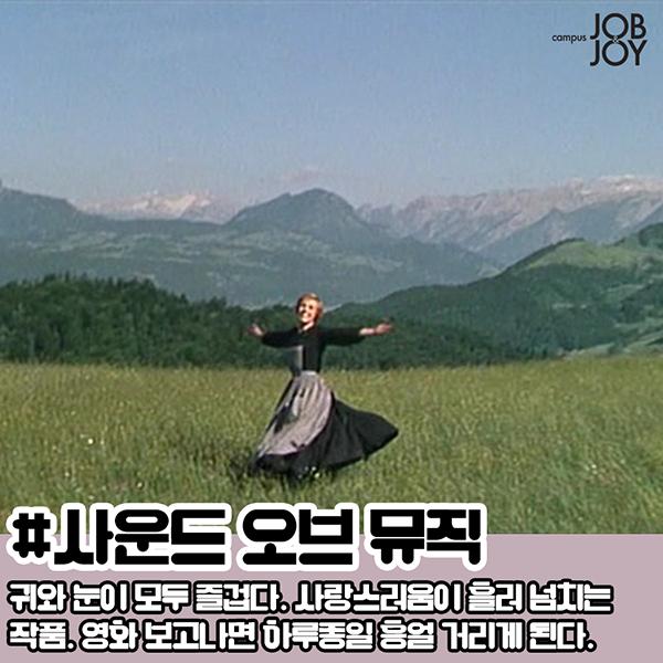 [카드뉴스] 따뜻한 봄 감성 영화 추천10