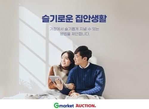 이베이 G마켓·옥션, '슬기로운 집안 생활' 기획전…최대 45% 할인
