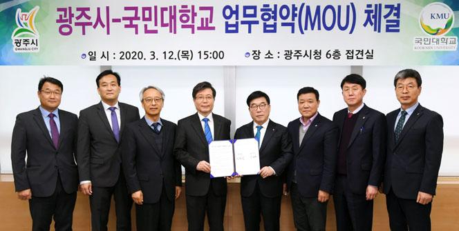 국민대, 경기도 광주시와 MOU 체결...해공 신익희 선생 업적과 정신 함양을 위해