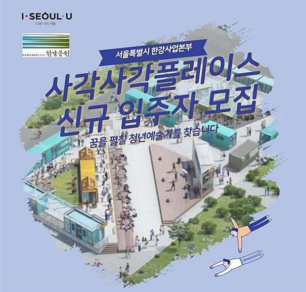 서울시, 청년예술가들의 허브 '사각사각플레이스' 입주 예술가 모집
