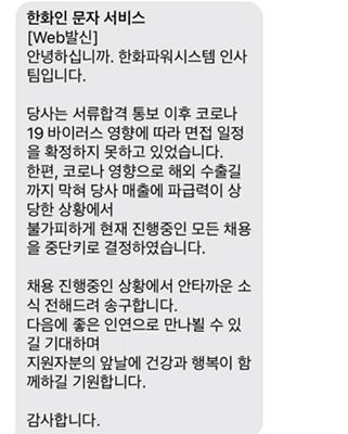 """[현장이슈] """"우려했던 일이""""… 코로나19로 채용 취소-잠정연기 기업 잇따라"""