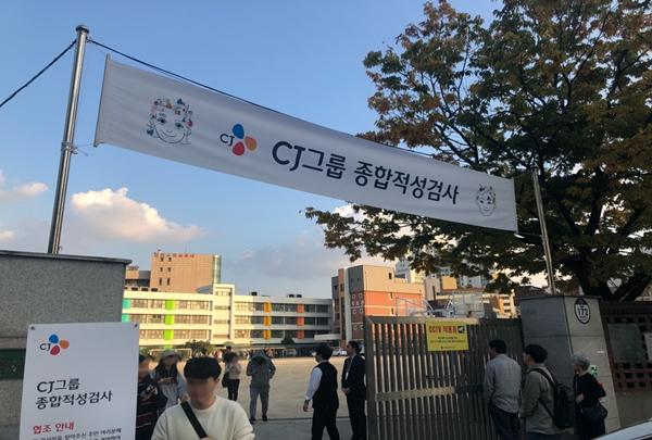 """""""수시채용 전환?"""" CJ그룹, 2020년 상반기 신입공채 예년과 비슷하게 진행… 일부직무 '화상면접' 실시"""