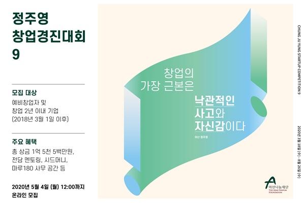 아산나눔재단, 제9회 정주영 창업경진대회 5월 4일까지 서류접수
