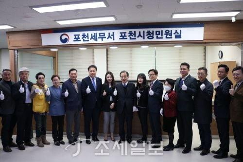 [포천세무서]'포천시청민원실' 개소식 개최