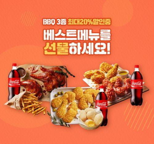 BBQ,   이달 29일까지 '카카오톡 선물하기' 할인 프로모션