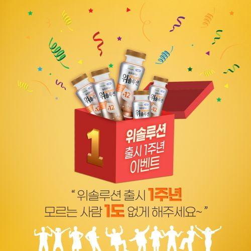 풀무원다논,      위솔루션 출시 1주년 기념 이벤트