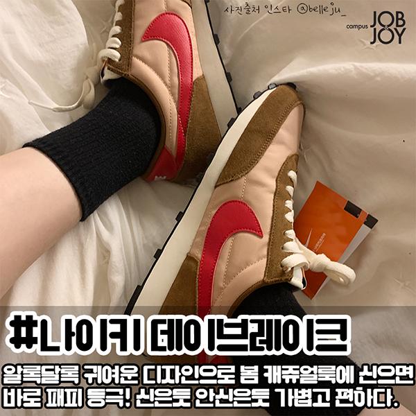 [카드뉴스] 봄 맞이 예쁜 운동화 추천5 (feat. 데이브레이크, 런스타 하이크)