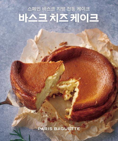 파리바게뜨,   스페인 정통 케이크'바스크 치즈 케이크' 출시