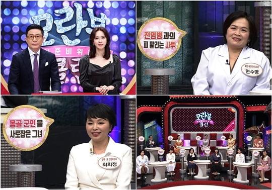 모란봉클럽(사진=TV CHOSUN)
