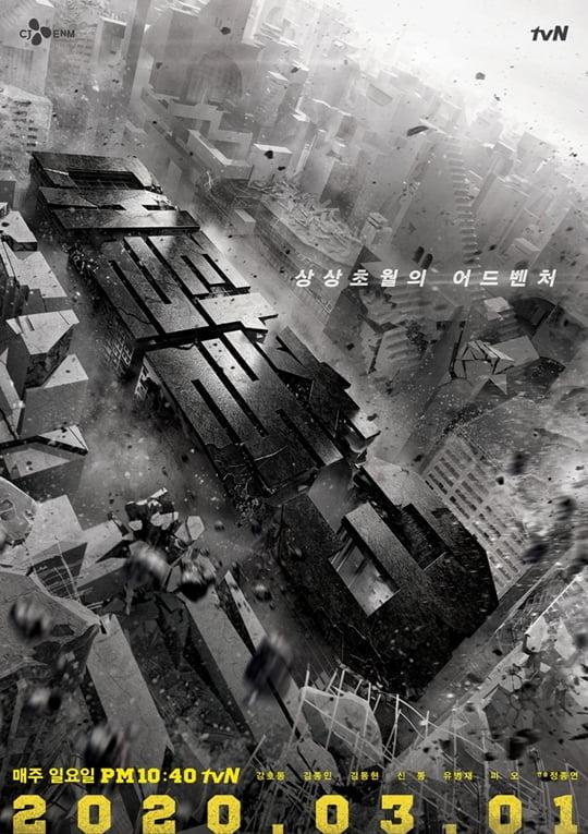 대탈출3(사진=tvN)