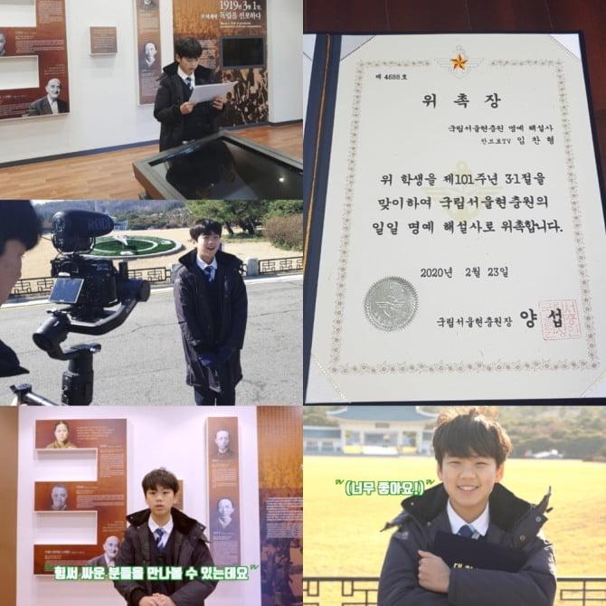 배우 류진 아들 찬형, 국립서울현충원 명예해설사 위촉