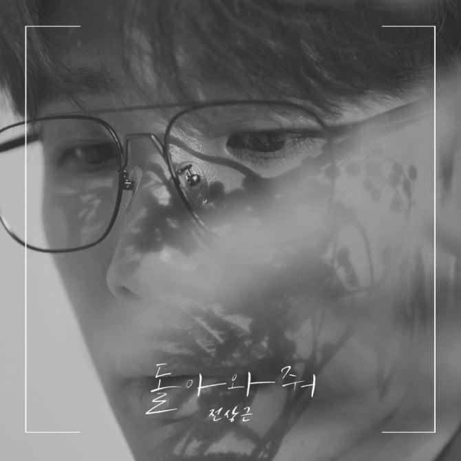 '싱스틸러' 전상근, 두 번째 싱글 앨범 '돌아와 줘' 2일 발매