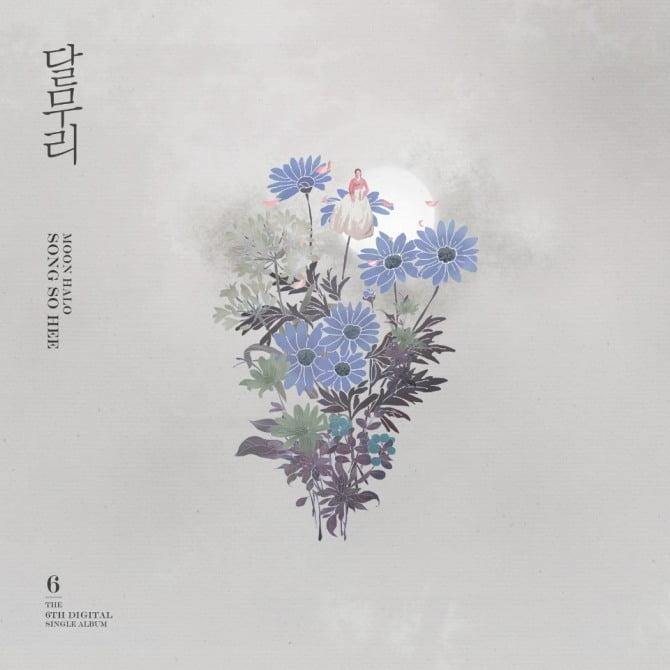 싱어송라이터 안예은, 국악소녀 송소희 신곡 '달무리' 프로듀서로 참여