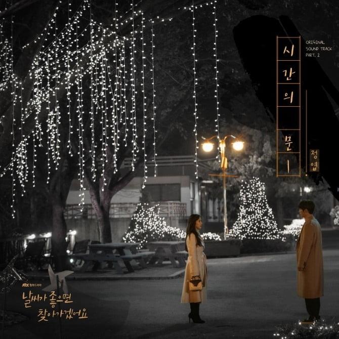 정엽, JTBC '날씨가 좋으면 찾아가겠어요' OST '시간의 문' 2일 발매