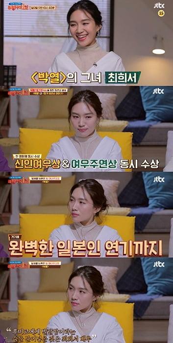 최희서, 영화 '박열'을 향한 진심 '방구석1열'에서도 계속
