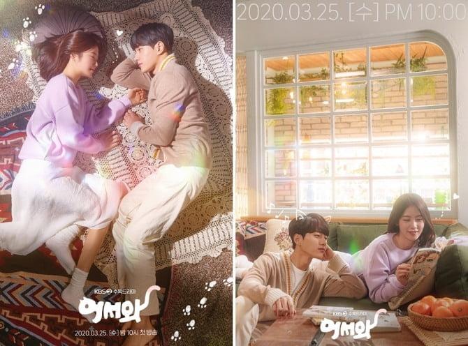 '어서와' 김명수-신예은, 봄볕 잔뜩 묻은 메인 포스터 2종 공개