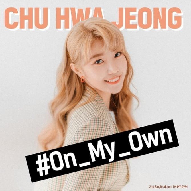 """추화정, 2일 새 싱글 'On My Own' 발매 """"위로와 힘주고 파"""""""