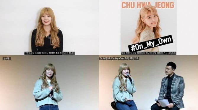 추화정, 팬들 위한 컴백 쇼케이스 영상 깜짝 오픈…신곡 라이브 무대 최초 공개