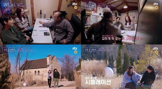 더 로맨스 유인영, 웹드라마 여주인공에 완벽 빙의 (사진=JTBC)