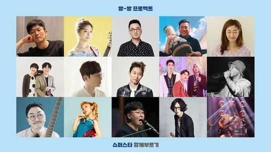 뮤지션 18인, 코로나19 국민응원노래 발매 (사진=포크라노스)