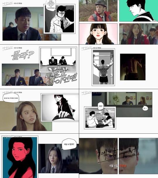 계약우정 이신영-신승호-김소혜, 웹툰을 찢어 놓으셨다 (사진=KBS 2TV)