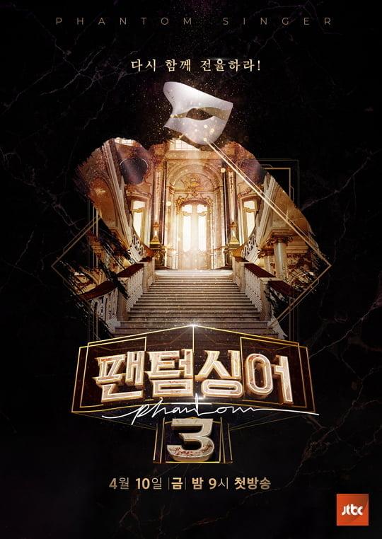 '팬텀싱어3' (사진=JTBC)