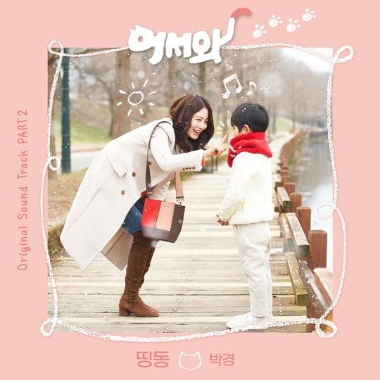 블락비 박경, 어서와 메인 OST 띵동 공개 (사진=도너츠뮤직앤)