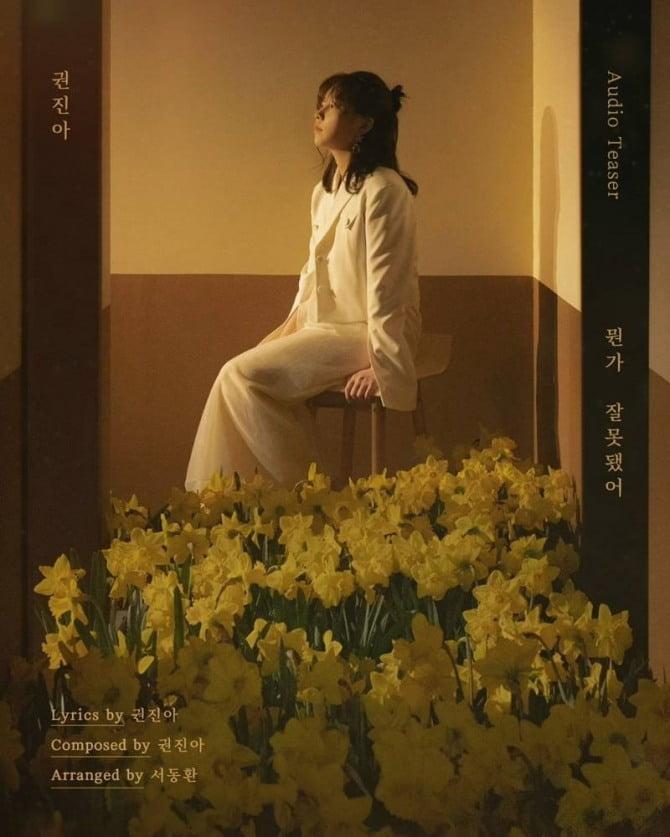 권진아, `뭔가 잘못됐어` 오디오 티저 공개…몽환적 보이스
