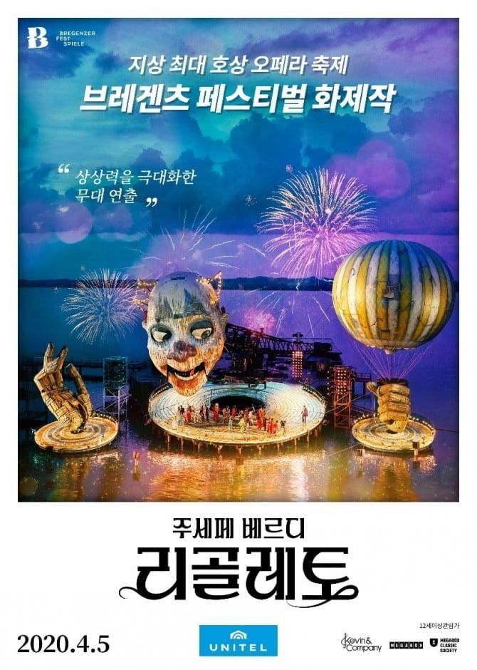메가박스, 브레겐츠 페스티벌 오페라 '리골레토' 대개봉