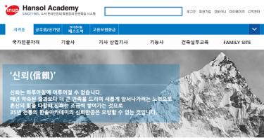 [2020 한국브랜드선호도1위] 한솔아카데미, 35년 전통의 자격증 전문 교육원