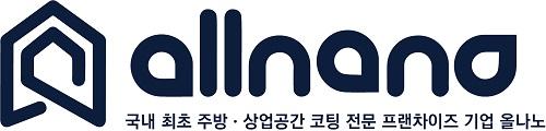 [2020 한국브랜드선호도1위] 올나노, 국내 최초 주거·상업 공간 친환경 코팅 프랜차이즈