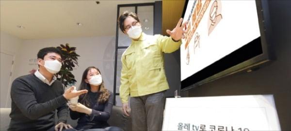 KT는 '올레tv'를 통해 질병관리본부가 제작한 30초 분량의 코로나19 국민 예방수칙 광고를 송출하고 있다.  KT 제공