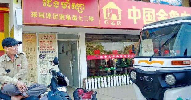 캄보디아 경제가 중국 자본의 도움으로 급성장하고 있지만 중국 종속이 심화할 것이란 우려가 커지고 있다. 중국어 간판이 걸린 프놈펜의 거리.   프놈펜=박동휘 특파원