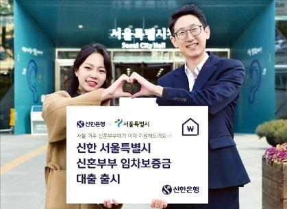 신한은행, 서울시 신혼부부 대상 전·월세 대출…금리 최저 年 1%