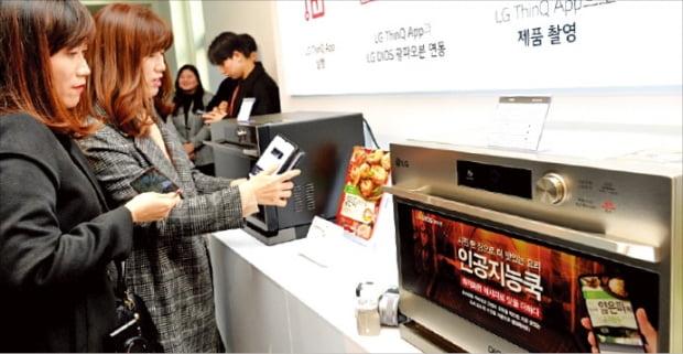 LG전자가 지난해 11월 서울 학동 복합문화공간 N646에서 연 디오스 광파오븐 시식 행사에서 참가자들이 '인공지능 쿡' 기능을 살펴보고 있다.  LG전자 제공