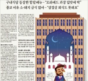 """[김과장&이대리 """"외국인 임원 온 이후로 직원-간부 소통 편해져"""""""