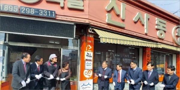 울산지방중소벤처기업청이 지난달 3일 울산 신사동족발에서 백년가게 현판식을 열었다. 울산중소벤처기업청 제공