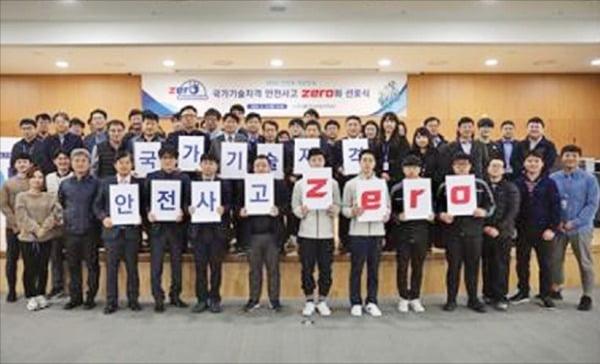 한국산업인력공단이 지난달 울산 본사에서 국가기술자격 안전사고 제로화 선포식을 열었다.   산업인력공단 제공