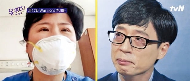 tvN 예능 '유 퀴즈 온더 블럭'에서 개그맨 유재석이 간호사와 화상통화를 하고 있다.  /tvN 제공
